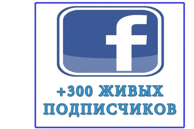 300 подписчиков в паблике на facebookПродвижение в социальных сетях<br>Подписчики в паблик (FanPage) и соц. сети facebook . Не нужно гнаться за скоростью или количеством. Выбирайте именно качество, безопасность и профессионализм . Я осуществляю качественную раскрутку, накручивая только живых (активных) подписчиков. 300+ вступивших в FanPage / Публичную страницу / Лайки на паблик! Большой охват аудитории ! Как вы знаете - для вступления в FanPage необходимо нажать на лайк . Это главное отличие фан страницы от группы . Поэтому лайки на саму страницу и вступление в FanPage объединены в одном кворке. ?отличный вариант для новых пабликов фейсбук ? плавное и безопасное увеличение числа подписчиков ? только ручное добавление (никакой автоматизации! ) ? гарантия качества работы ? никаких санкций со стороны фейсбук<br>