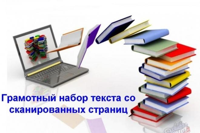 Наберу ваш текстНабор текста<br>Грамотный набор текста со сканированных страниц. Перепечатка с PDF, фотографий, рукописей. До 15000 символов.<br>