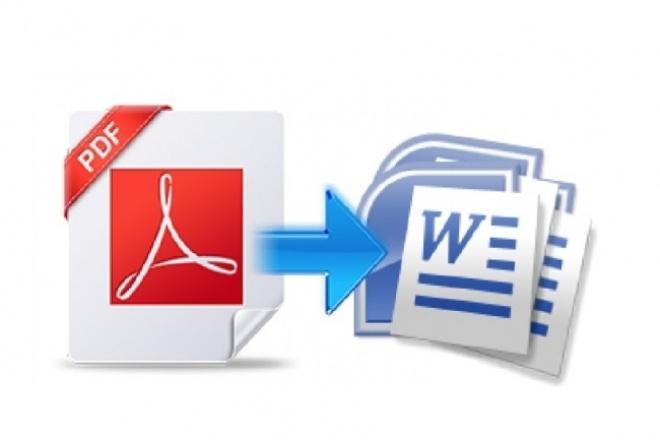 Конвертация текстов из одного формата в другой. PDF, Word, txt 2 - kwork.ru