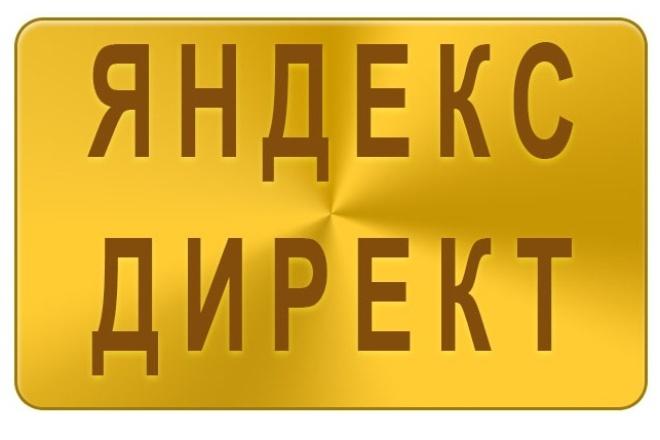 Качественная настройка рекламы в Яндекс Директ под ключ 1 - kwork.ru