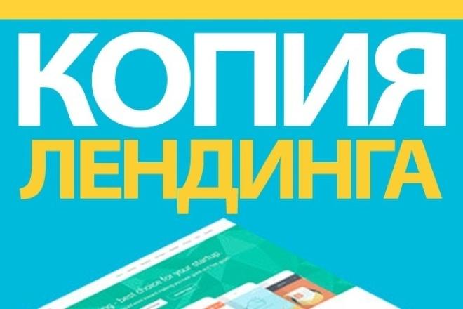 cкопирую landing Page и настрою формы обратной связи 1 - kwork.ru