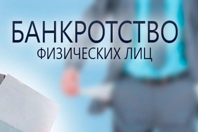 Составление заявления на банкротство физ. лица 1 - kwork.ru
