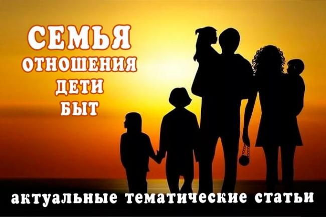 Статьи семейной тематики от знающих авторов 1 - kwork.ru