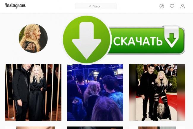 скачаю для Вас все фотографии пользователя с инстаграмм 1 - kwork.ru