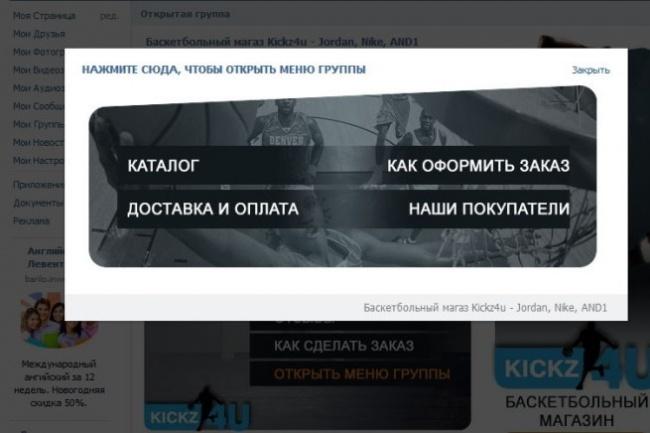 Создам продающую вики страницу во ВконтактеДизайн групп в соцсетях<br>Создам продающую вики страницу в соцсети ВКонтакте. Это может быть вариант посадочной страницы, витрины, магазина, формы обратной связи.<br>