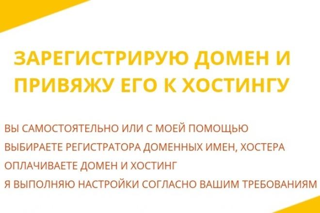 Зарегистрирую для Вас домен и привяжу к хостингу 1 - kwork.ru