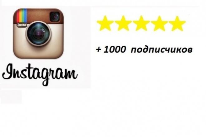 Добавлю 1000 живых подписчиков в Инстаграм. Только реальные людиПродвижение в социальных сетях<br>Доброго времени суток! Заказывая эту услугу, Вы получите 1000 подписчиков в Instagram (вступающие это реальные люди, а НЕ боты)! Нужно больше подписчиков в Instagram? Заказывайте сразу несколько Кворков! ? Только живые подписчики. ? Без риска бана страницы. ? Гарантия 100% качества работы. Внимание! Аккаунт должен быть открытым, чтобы я мог работать с ним. Внимание! По услуге могут отписаться до 10% подписчиков, но я всегда добавляю больше.<br>