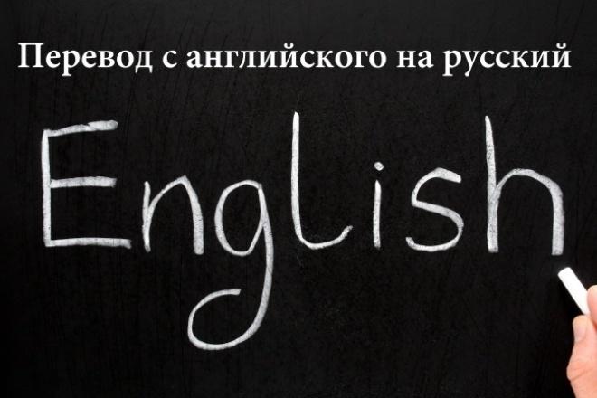 Сделаю перевод с английского на русскийПереводы<br>Сделаю перевод с английского на русский язык качественно, быстро, профессионально. Ручной перевод и вычитка переведенного текста гарантируются.<br>