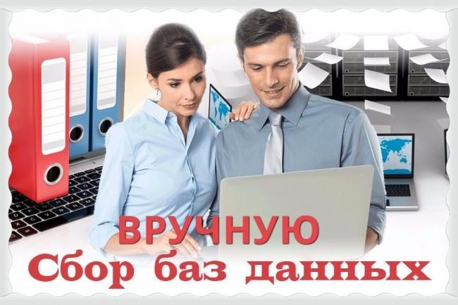 Сбор актуальной базы данных ручным способомИнформационные базы<br>Помогу собрать актуальную базу данных компаний, по следующим параметрам: - Название компании. - Телефон. - E-mail. - Адрес сайта (при его наличии). ----------------------------------------------------- Сбор данных производится вручную , что исключает пропуск ячеек, дубли и мусор, которые часто присутствуют при автопарсинге. Подборка производится из указанных вами открытых источников или из каталогов и справочников, которые находятся в свободном доступе . Готовая база данных сдается в таблице Excel. 1 Кворк = 100 компаний + Бонус ! - указание ФИО руководителя к каждой компании! ----------------------------------------------------- Обратите внимание ! Закажите дополнительную опцию +80 компаний и получите еще 80 компаний всего за 200 руб. Вы получите ощутимую экономию - в 1000 руб , при выборе данной опции: 500 компаний за 1 500 руб, вместо 2 500 руб. ----------------------------------------------------- Важно! При заказе большого количества компаний, время выполнения заказа может увеличиться.<br>