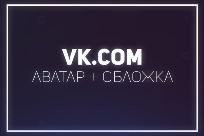 Аватар и обложка. Дизайн VK 1 - kwork.ru