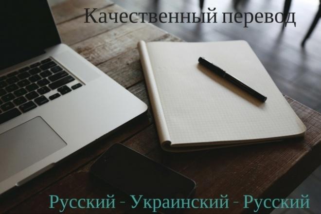 Сделаю русско-украинский (украинско-русский) перевод 1 - kwork.ru