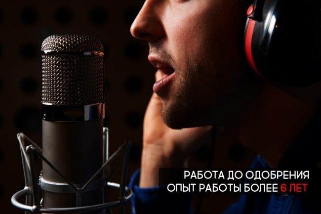 Дикторская озвучка текста закадровым голосом 1 - kwork.ru