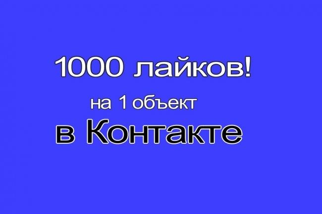 1000 первоклассных лайков в Контакте - Лайки на 1 объектПродвижение в социальных сетях<br>Лайки на ваши записи на стене, фотографии, видеозаписи. Лайки качественные. В среднем 1000 лайков - 24 часа.<br>
