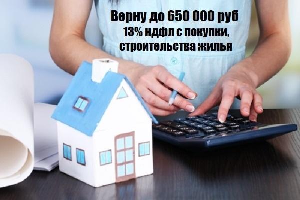 Возврат 13% ндфл за покупку квартиры, земли, постройку дома 1 - kwork.ru