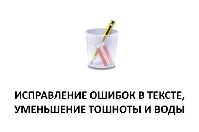 Корректура текста, уменьшение тошноты и воды 14 - kwork.ru