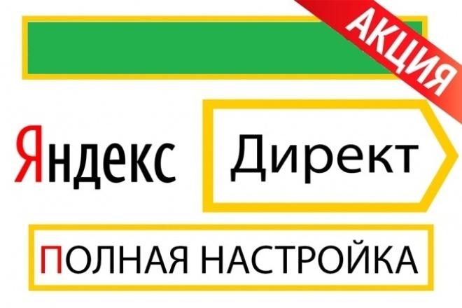 Настройка контекстной рекламы Яндекс Директ Создание кампании под ключ 1 - kwork.ru