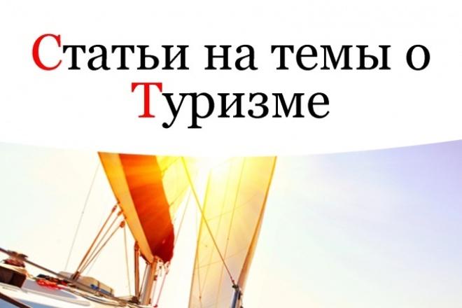 напишу интересную статью о туризме 1 - kwork.ru