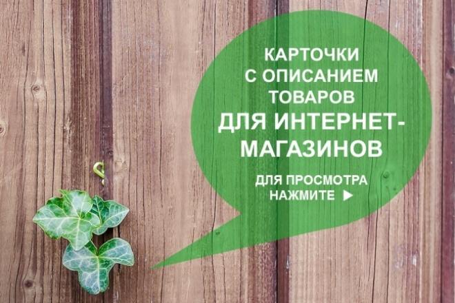 Напишу текст для товарных карточек 1 - kwork.ru