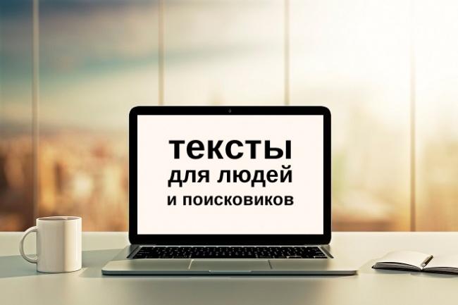 Пишу тексты для людей без воды и ошибок 1 - kwork.ru