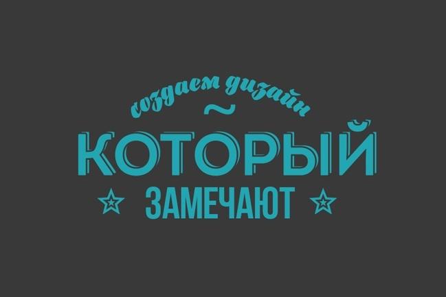 Изготовление качественного логотипа 1 - kwork.ru