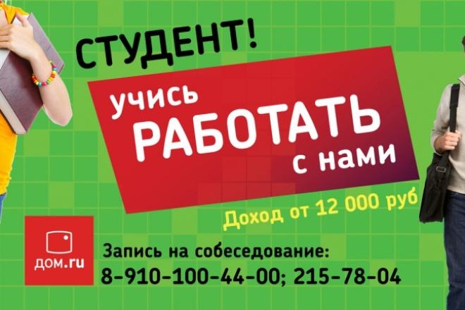Разработка рекламных макетов (графика + текст) 2 - kwork.ru