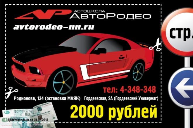 Разработка рекламных макетов (графика + текст) 6 - kwork.ru