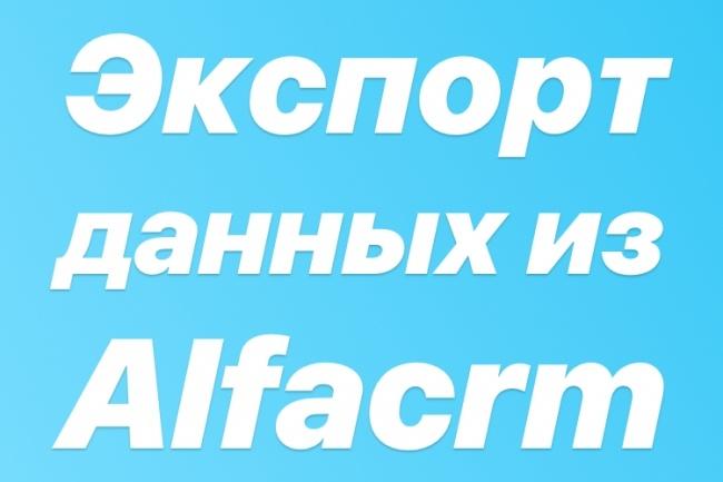 Экспорт данных из AlfaCRM 1 - kwork.ru
