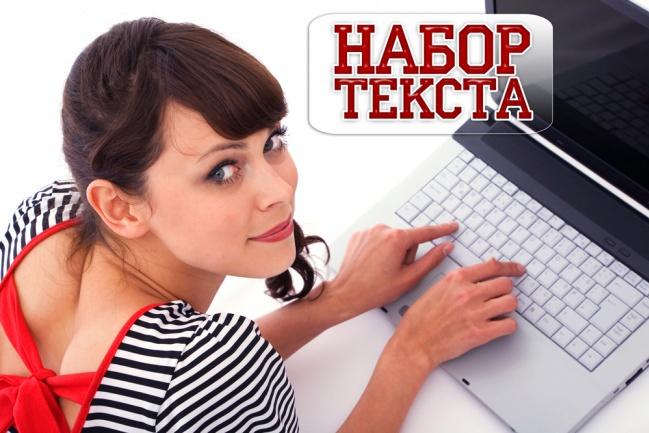 Набор текста | Быстро и КачественноНабор текста<br>Быстро и качественно наберу текст на русском языке со сканированных документов (рукописных или напечатанных), изображений, фото. Не пользуюсь программами распознавания текста (работа вручную) При необходимости исправляю орфографические и пунктуационные ошибки. Перед сдачей полная проверка и форматирование текста.<br>