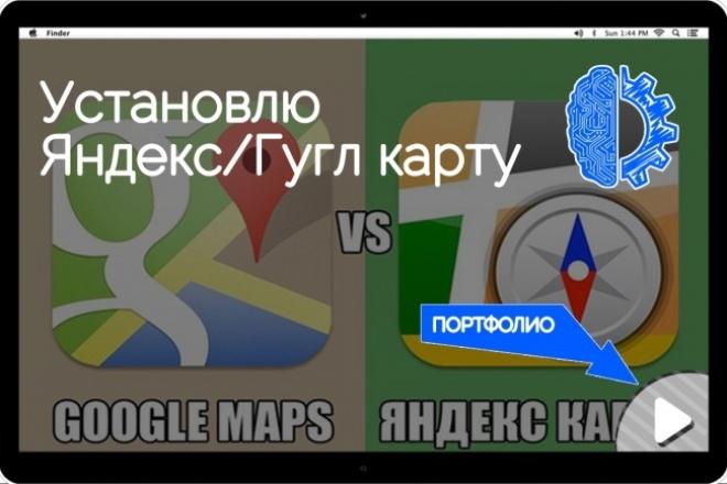 Установлю Яндекс/Гугл карту 1 - kwork.ru