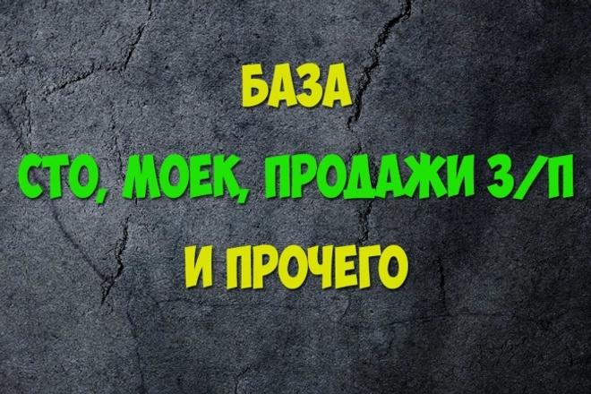 База контактов организаций в автотематике сервисы, мойки, магазины и 1 - kwork.ru