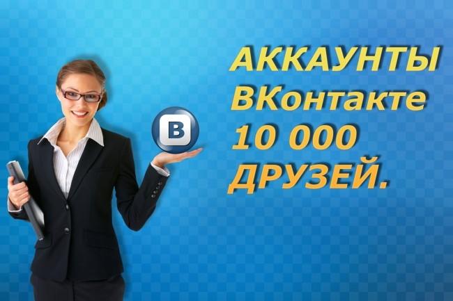 Аккаунты ВК от 5000 до 10.000 друзей 1 - kwork.ru
