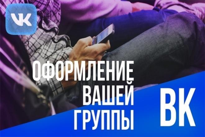 Оформление вашей группы 1 - kwork.ru