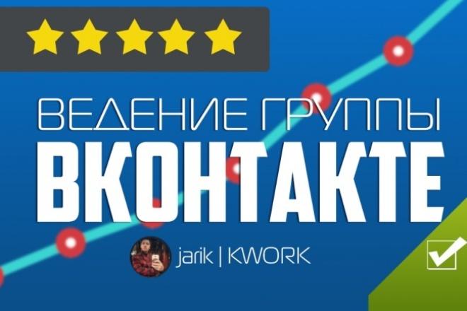 Ведение группы Вконтакте. Увеличение вовлеченности пользователей 1 - kwork.ru