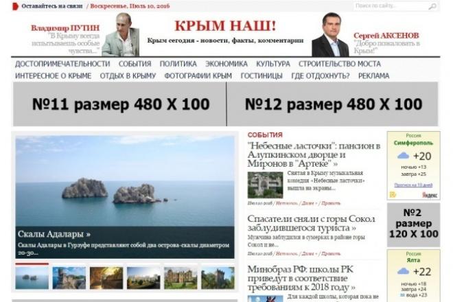 сделаю наполненный новостной сайт 1 - kwork.ru