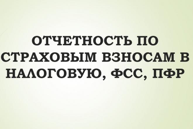 Заполнение нулевой страховой отчетности в налоговую, ФСС, ПФР 1 - kwork.ru
