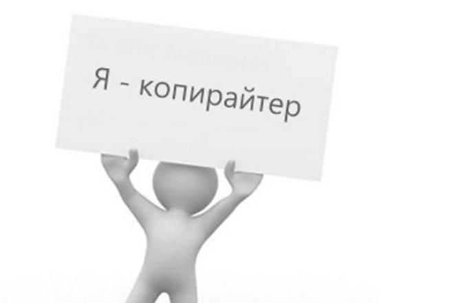 напишу 100% уникальную и интересную статью на любую тематику 1 - kwork.ru