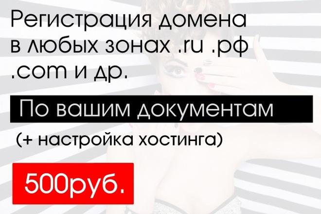 Регистрация домена в любых зонах . ru . рф . com и др 1 - kwork.ru