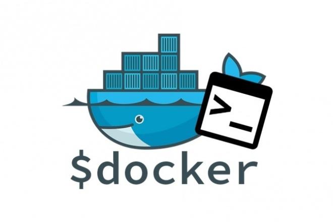 помогу собрать нужный docker-контейнер 1 - kwork.ru