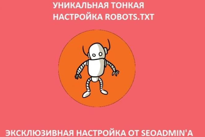Robots.TXT заставит поисковые системы полюбить ВАШ сайт настройки 1 - kwork.ru