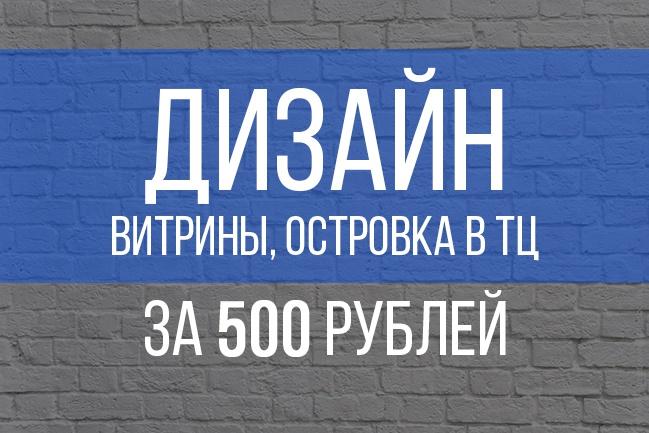 Дизайн витрины, стойки, островка в ТЦ 1 - kwork.ru