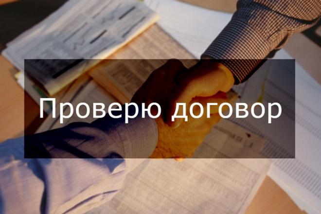 проверю договор 1 - kwork.ru