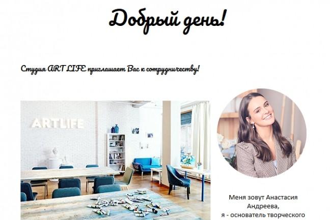 Дизайн HTML письма 1 - kwork.ru