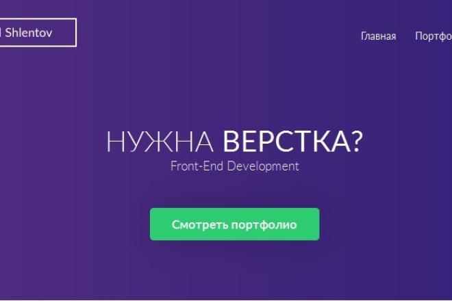 Дизайн сайта, верстка из PSD макета 1 - kwork.ru