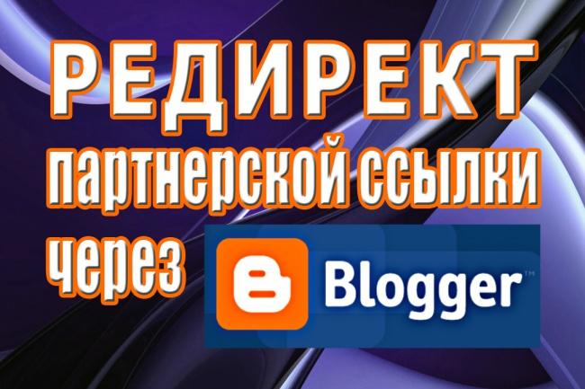 Сделаю редирект партнерской или реферальной ссылки через blogger 1 - kwork.ru