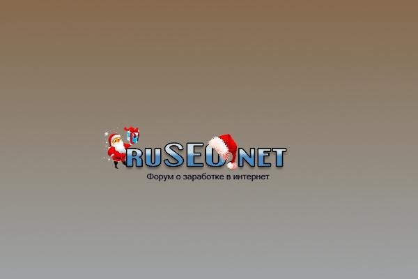 Размещу ссылку в подписи на форуме ruseo.net на 4 месяца 1 - kwork.ru