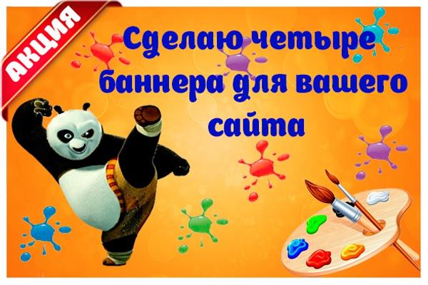 Создам  статические или анимированные гиф баннеры 1 - kwork.ru