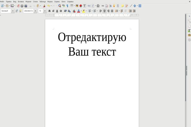 Отредактирую Ваш текст 1 - kwork.ru