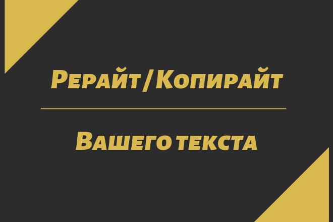 Сделаю рерайт Вашего текста 1 - kwork.ru