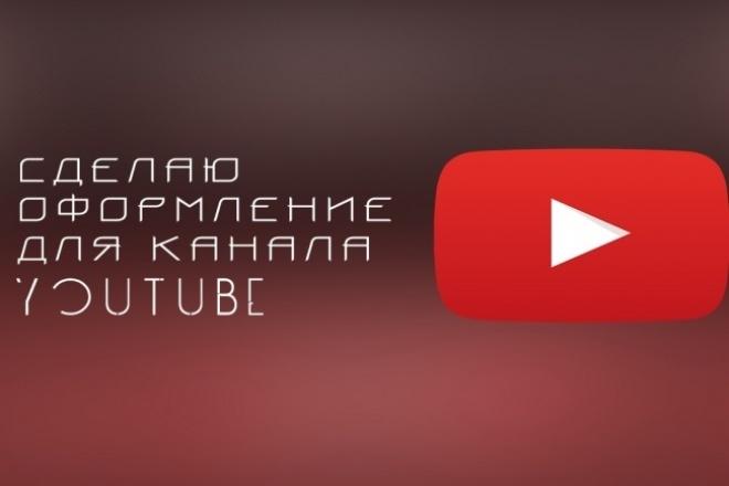 Сделаю оформление для канала YoutubeДизайн групп в соцсетях<br>Сделаю красивое оформление для вашего канала Youtube. Всегда выслушаю ваши идеи и пожелания. Первым заказчикам приятные бонусы (аватар для вашей группы вк).<br>