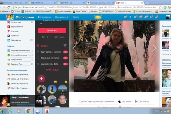 изменю ваш скриншот (любой) 1 - kwork.ru